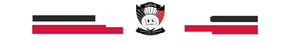 كلية اللغات | جامعة عدن
