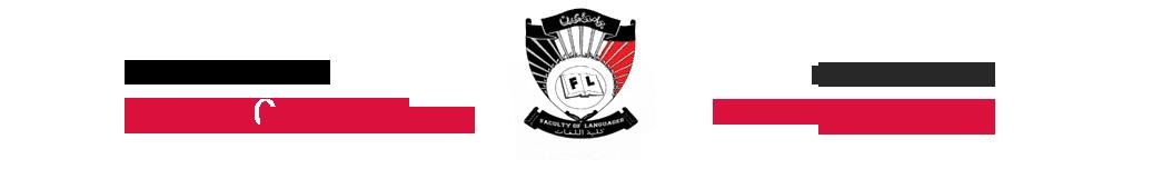 كلية اللغات والترجمة  | جامعة عدن